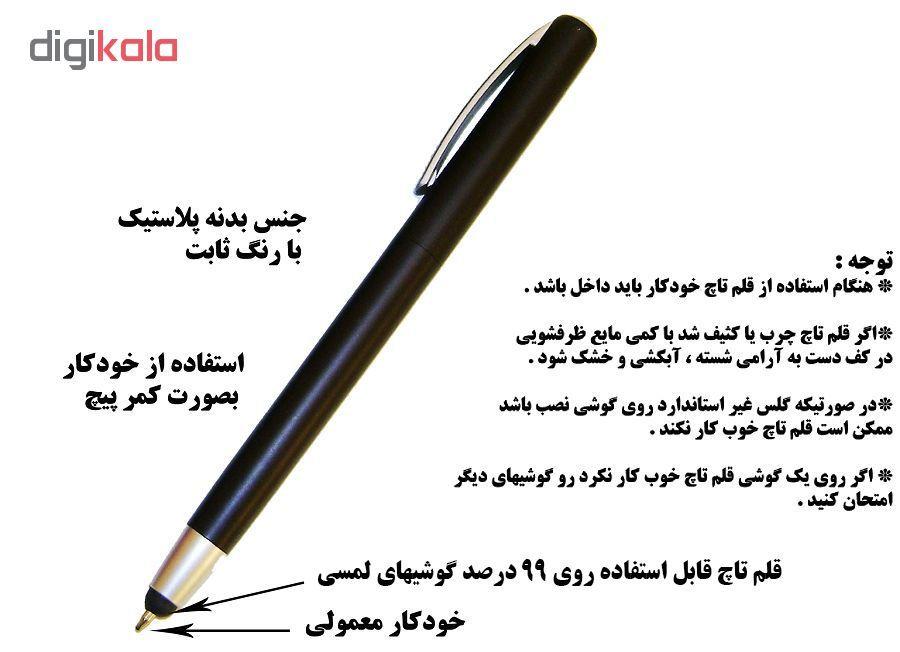قلم لمسی  کد 4488PP main 1 1