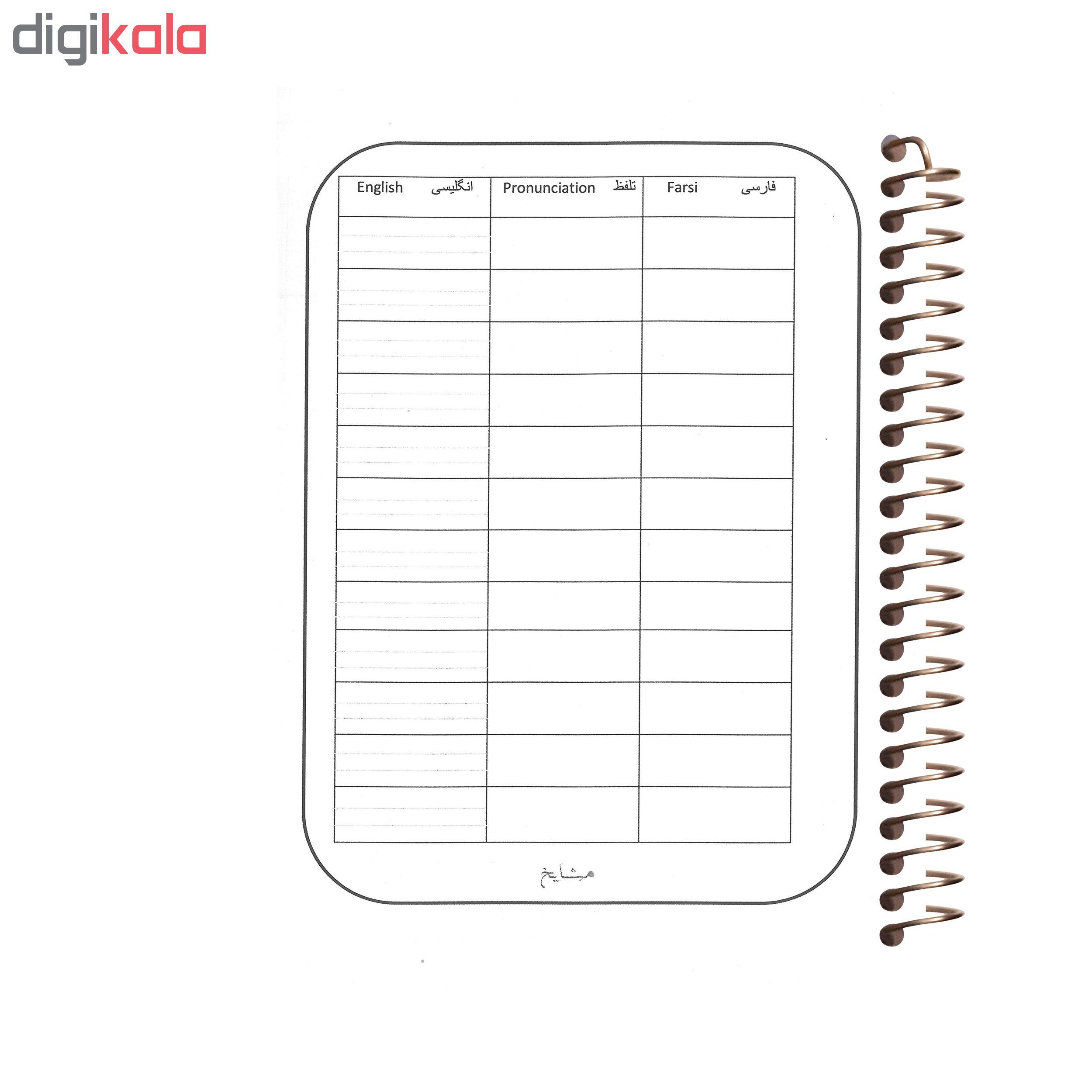 دفتر لغت مشایخ  مدل متالیک کد 9001