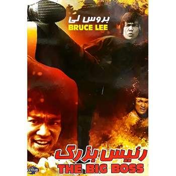 فیلم سینمایی رییس بزرگ اثر شیونگ لی