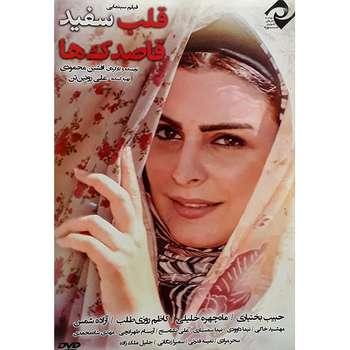 فیلم سینمایی قلب سفید قاصدک ها اثر افشین محمودی