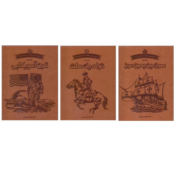کتاب تاریخ مصور آمریکا اثر فاطمه شفیعی سروستانی نشر سایبان سه جلدی