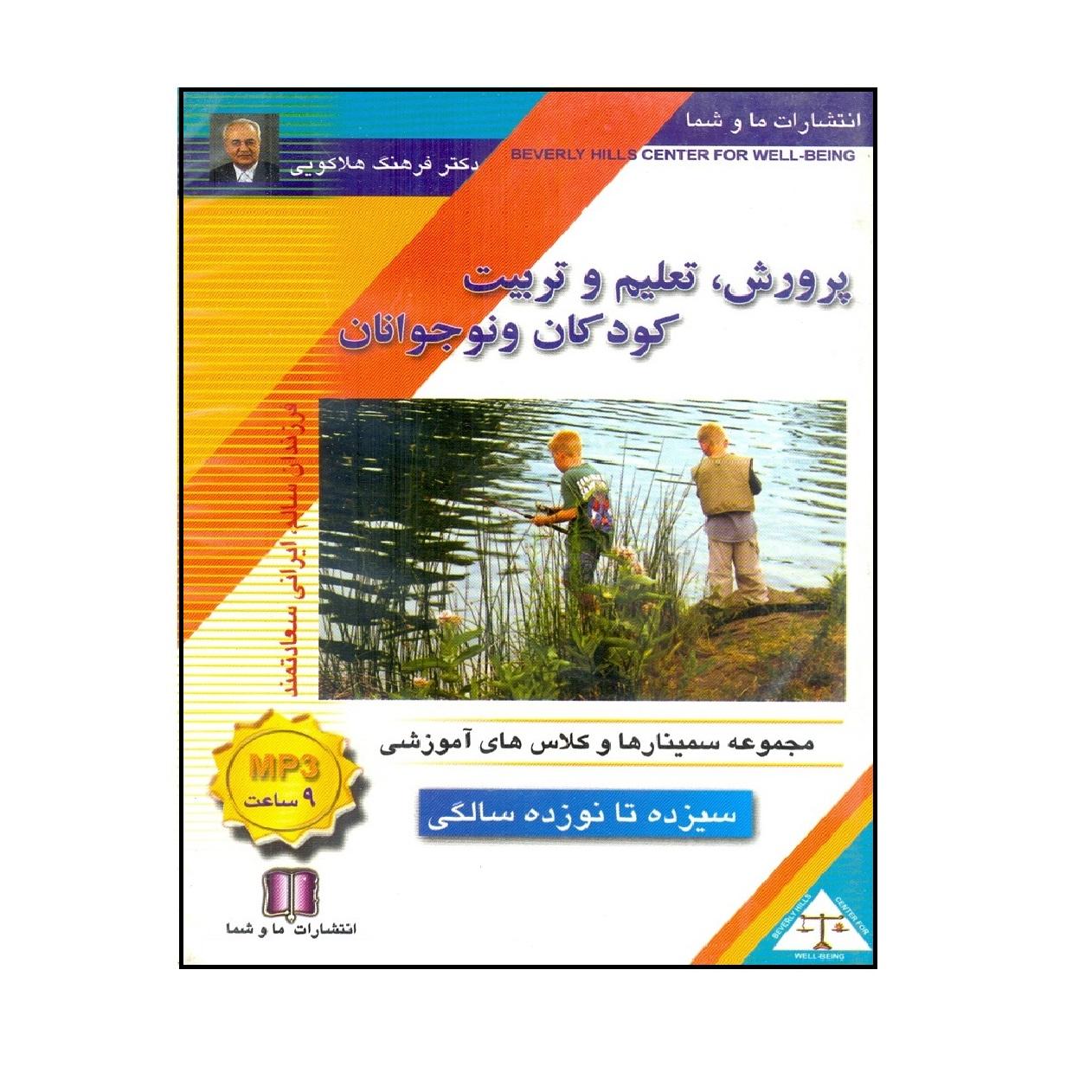 کتاب صوتی پرورش و تعلیم وتربیت کودکان ونوجوانان 13 تا 19 سالگی اثر دکتر فرهنگ هلاکویی