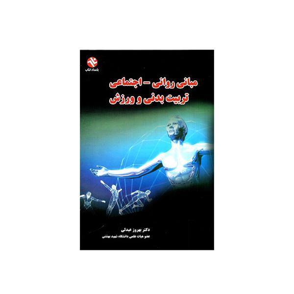 کتاب مبانی روانی اجتماعی تربیت بدنی و ورزش اثر دکتر بهروز عبدلی انتشارات بامداد کتاب