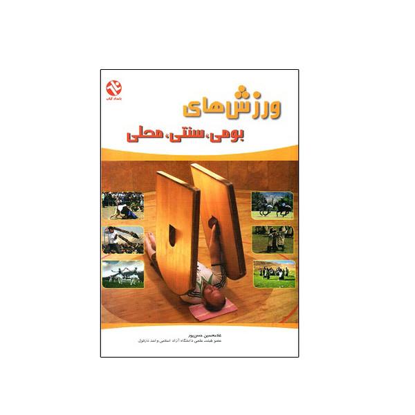 کتاب ورزش های بومی سنتی محلی اثر غلامحسین حسن پور انتشارات بامداد کتاب