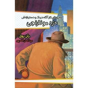 کتاب دزد مو نارنجی اثر ران روی انتشارات مبین اندیشه
