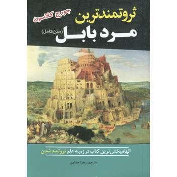 کتاب ثروتمندترین مرد بابل اثر جورج کلاسون انتشارات آستان مهر