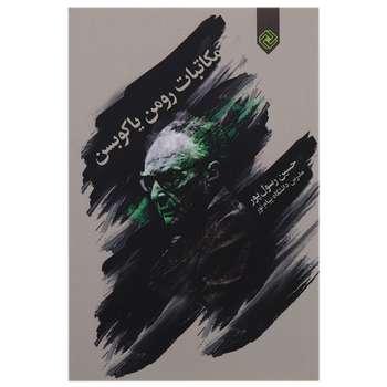 کتاب مکاتبات رومن یاکوبسن اثر حسین رسول پور