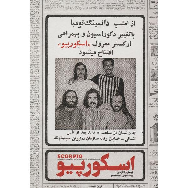 مستند اسکورپیو اثر فریده صارمی