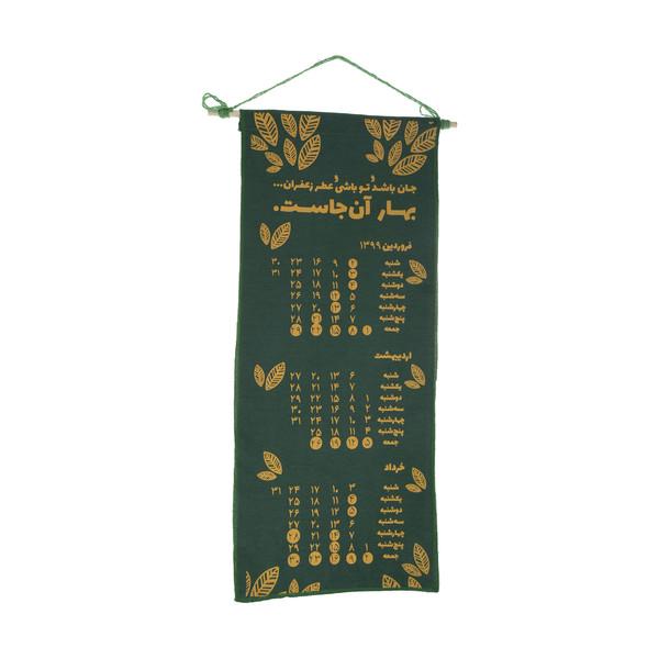 تقویم دیواری 1399 گوشه طرح برگ