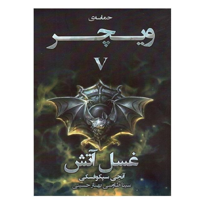 خرید                      کتاب حماسه ی ویچر غسل آتش اثر آنجی سپکوفسکی انتشارات آذرباد