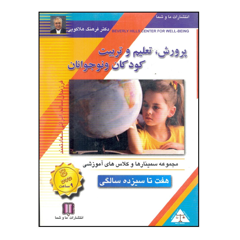 کتاب صوتی پرورش تعلیم و تربیت کودکان و نوجوانان هفت تا سیزده سالگی اثر دکتر فرهنگ هلاکویی