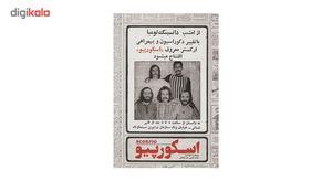مستند اسکورپیو اثر فریده صارمی  Scorpio Documentary by Farideh Saremi