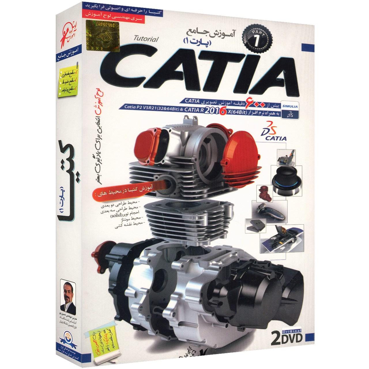 نرم افزار آموزش جامع Catia بخش اول نشر دنیای نرم افزار سینا