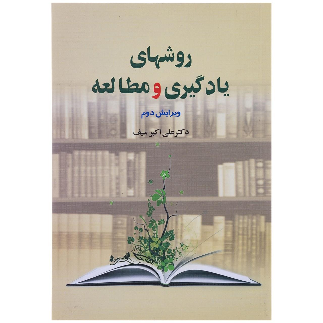 کتاب روشهای یادگیری و مطالعه اثر علی اکبر سیف
