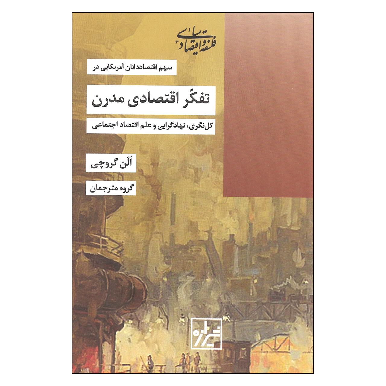 کتاب  سهم اقتصاد دانای آمریکایی در تفکر اقتصادی مدرن اثر آلن گروچی انتشارات شیرازه