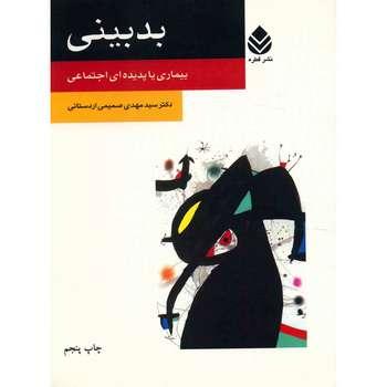 کتاب بدبینی اثر سید مهدی صمیمی اردستانی