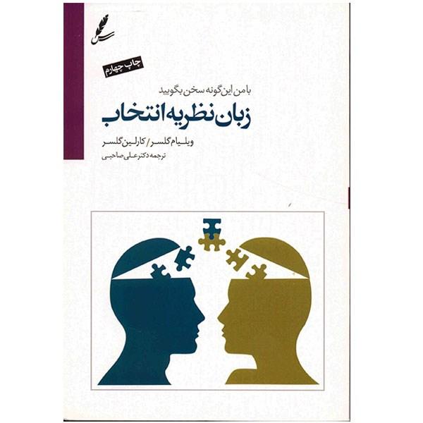 کتاب زبان نظریه انتخاب (با من اینگونه سخن بگویید)