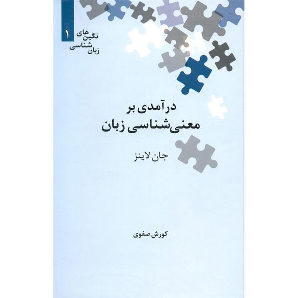کتاب درآمدی بر معنی شناسی زبان اثر جان لاینز