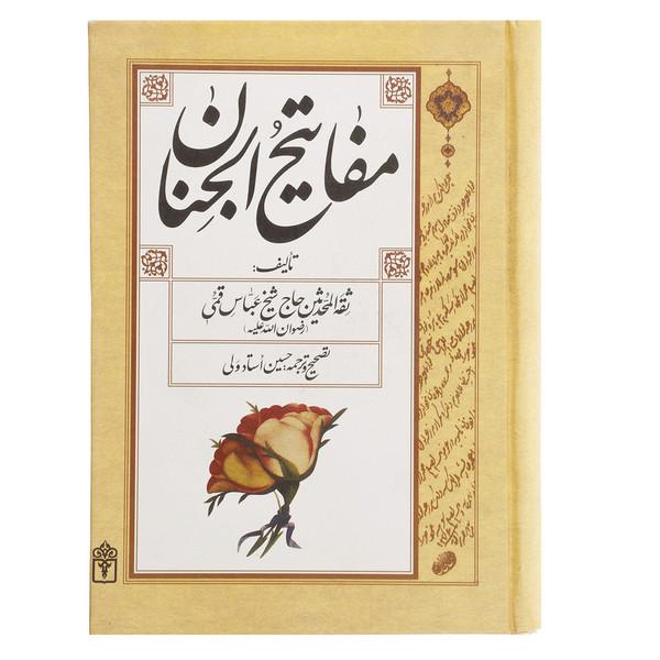 کتاب مفاتیح الجنان اثر حاج شیخ عباس قمی