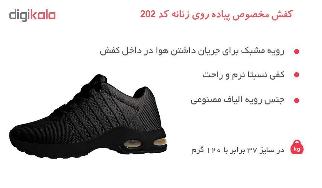 کفش مخصوص پیاده روی زنانه کد 202 main 1 2