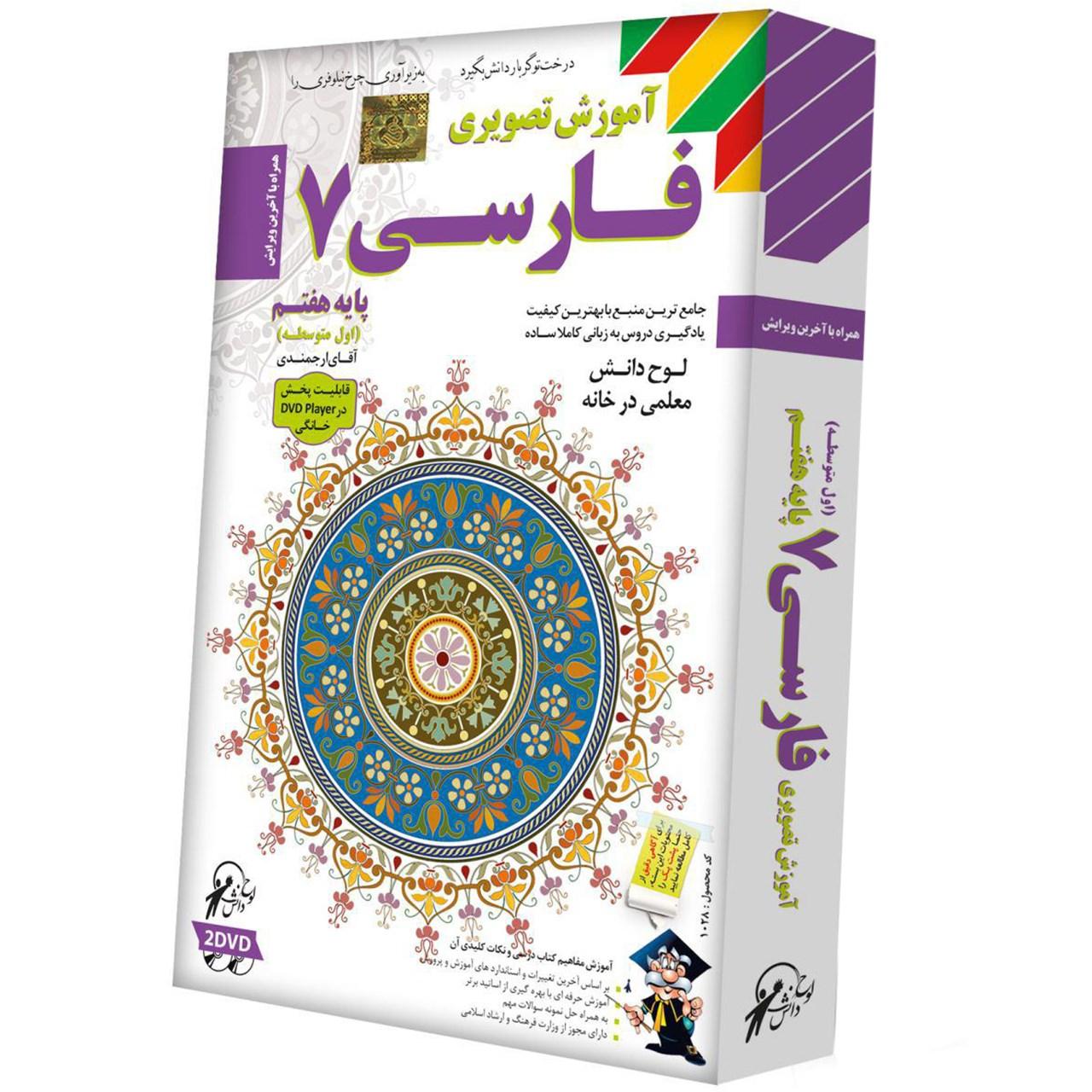 آموزش تصویری فارسی 7 نشر لوح دانش