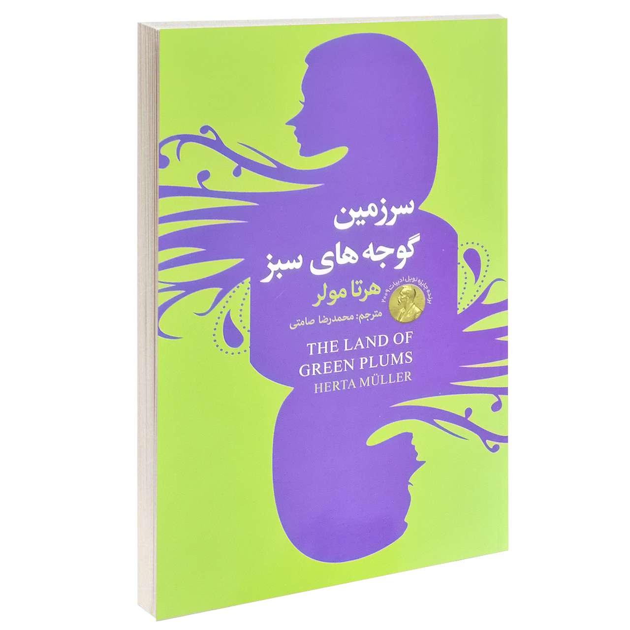 خرید                      کتاب سرزمین گوجه های سبز اثر هرتا مولر انتشارات سفیر قلم