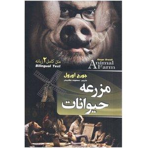 کتاب مزرعه حیوانات اثر جورج اورول انتشارات هنارس