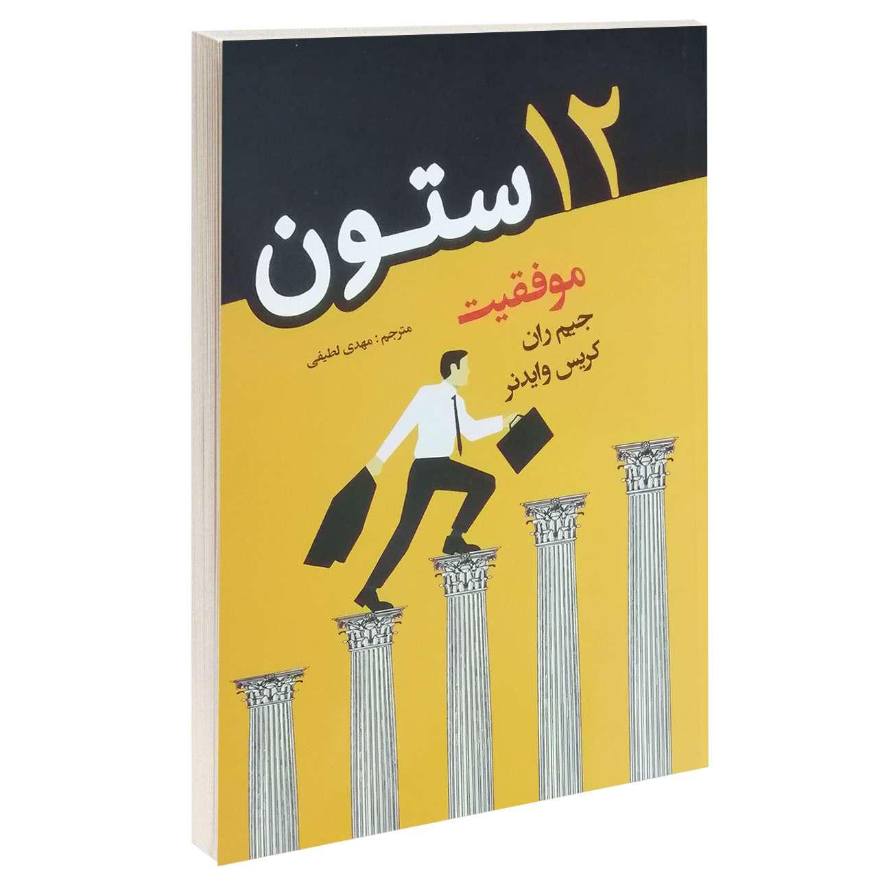 کتاب 12 ستون موفقیت اثر جیم ران و کریس وایدنر انتشارات پرثوآ