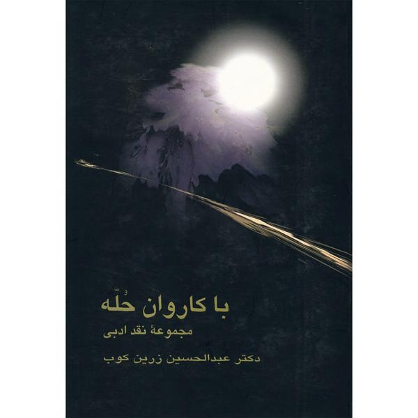 کتاب با کاروان حله، مجموعه نقد ادبی اثر عبدالحسین زرین کوب