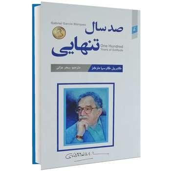 کتاب صد سال تنهایی اثر گابریل گارسیا مارگز انتشارات آتیسا