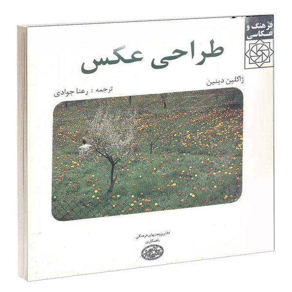 کتاب طراحی عکس اثر ژاكلين دينين انتشارات دفتر پژوهش های فرهنگی