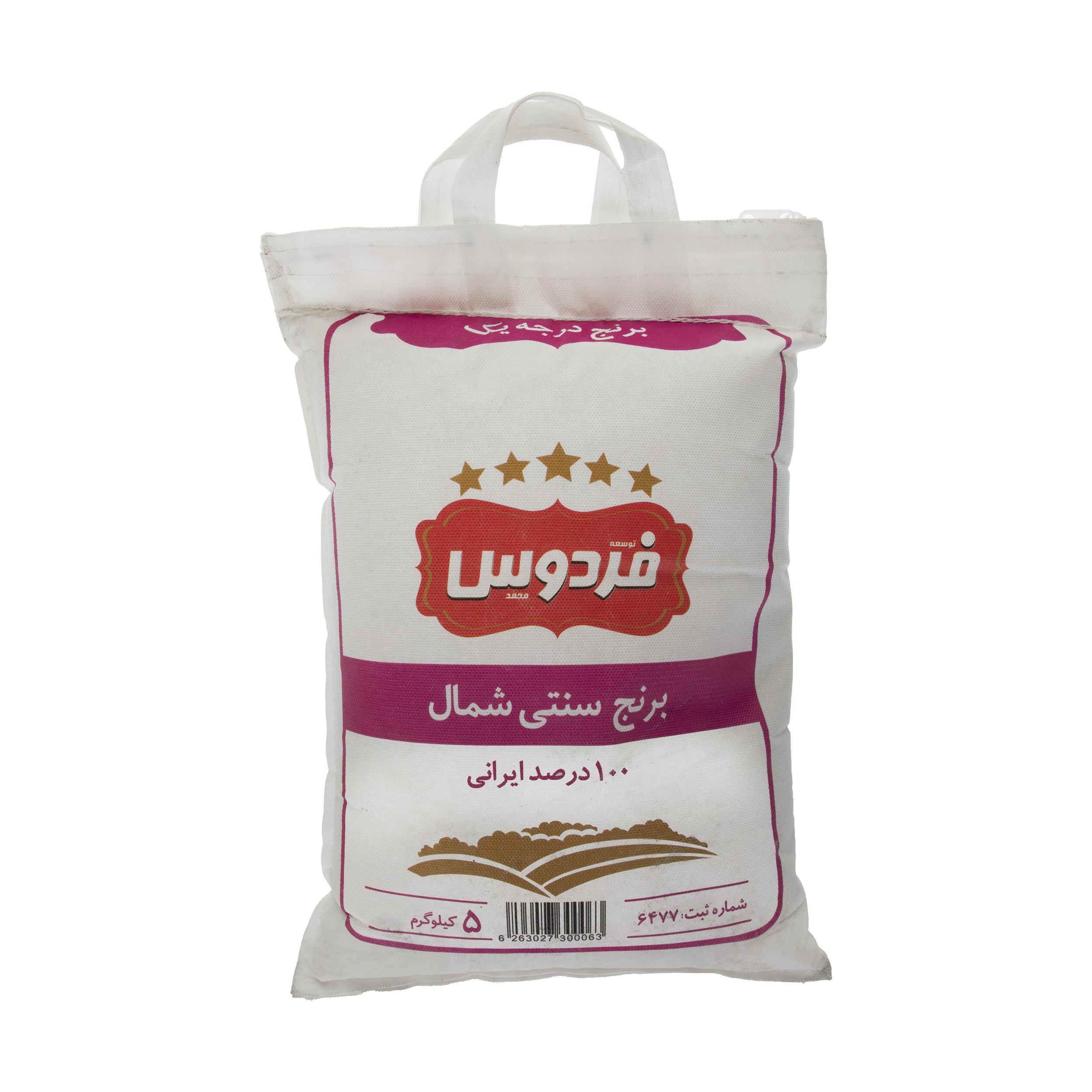 خرید                      برنج فردوس - 5 کیلوگرم