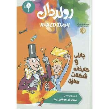 کتاب چارلی و کارخانه شکلات سازی اثر رولد دال انتشارات نوید حکمت
