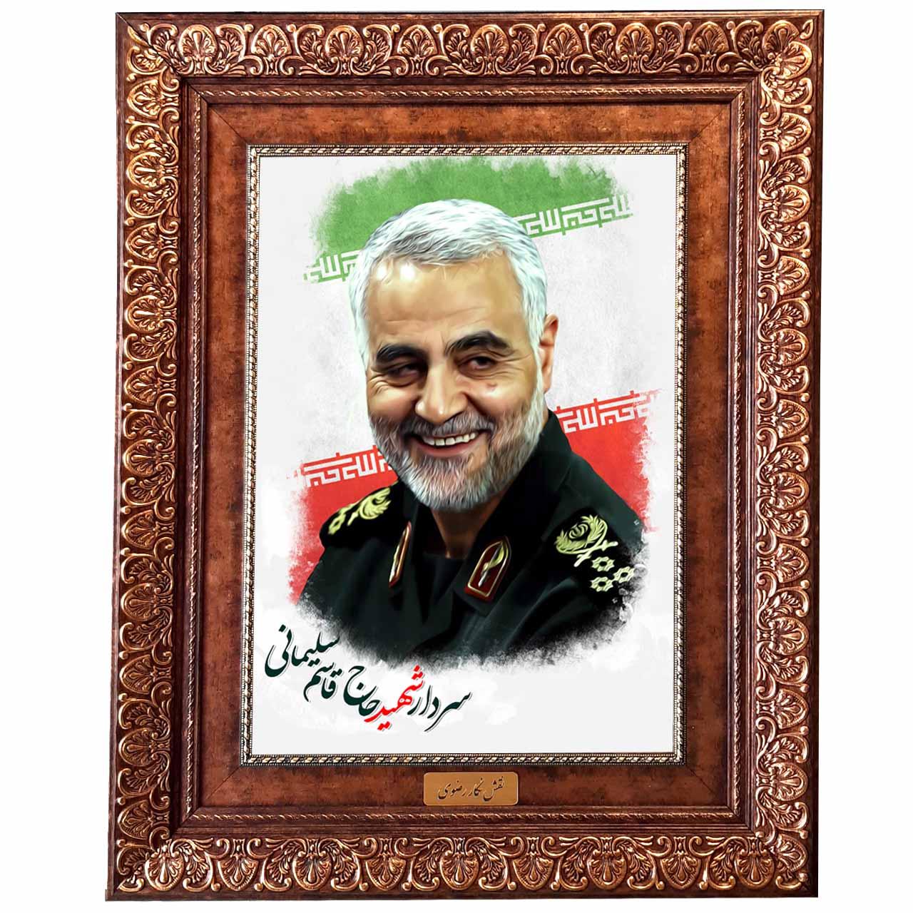 تابلو فرش ماشینی نقش نگار رضوی طرح سردار قاسم سلیمانی کد 98P