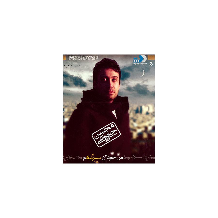 آلبوم موسیقی من خود آن سیزدهم - محسن چاوشی