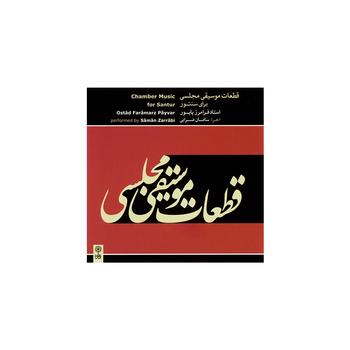 آلبوم موسیقی قطعات موسیقی مجلسی برای سنتور - فرامرز پایور