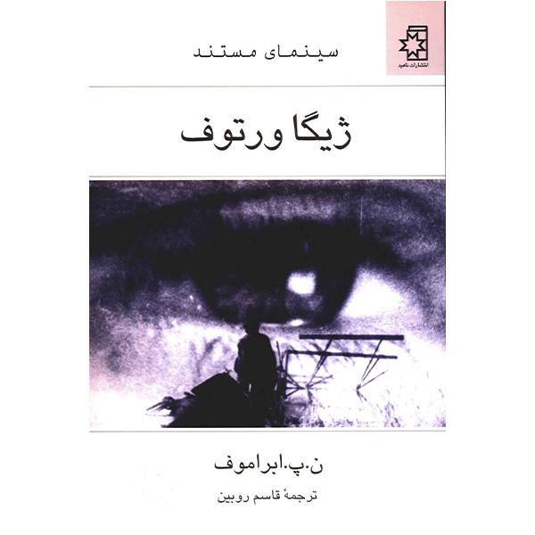 کتاب ژیگا ورتوف اثر ن. پ. ابراموف