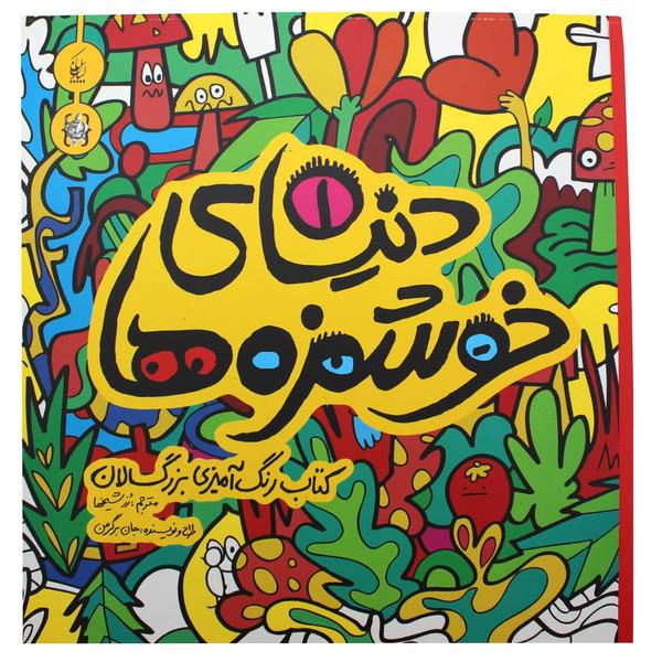 کتاب رنگ آمیزی دنیای خوشمزه ها اثر جان برگرمن