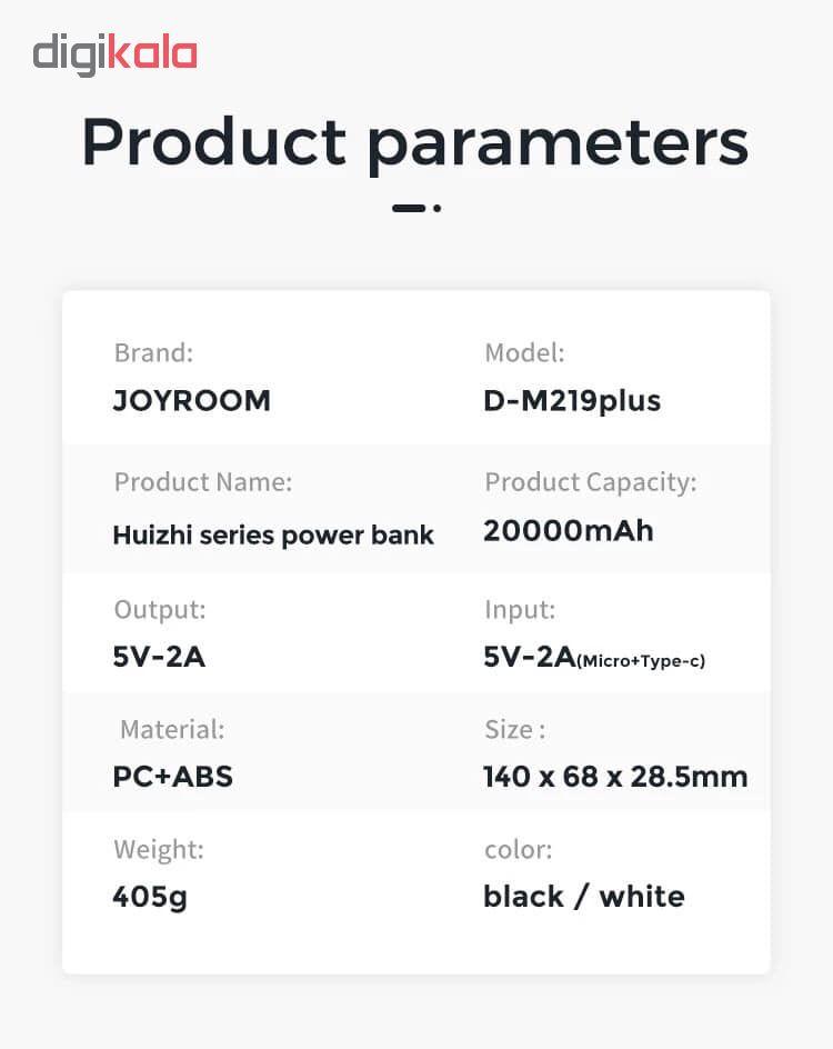 شارژر همراه جویروم مدل  D-M219 PLUS  ظرفیت 20000 میلی آمپر ساعت