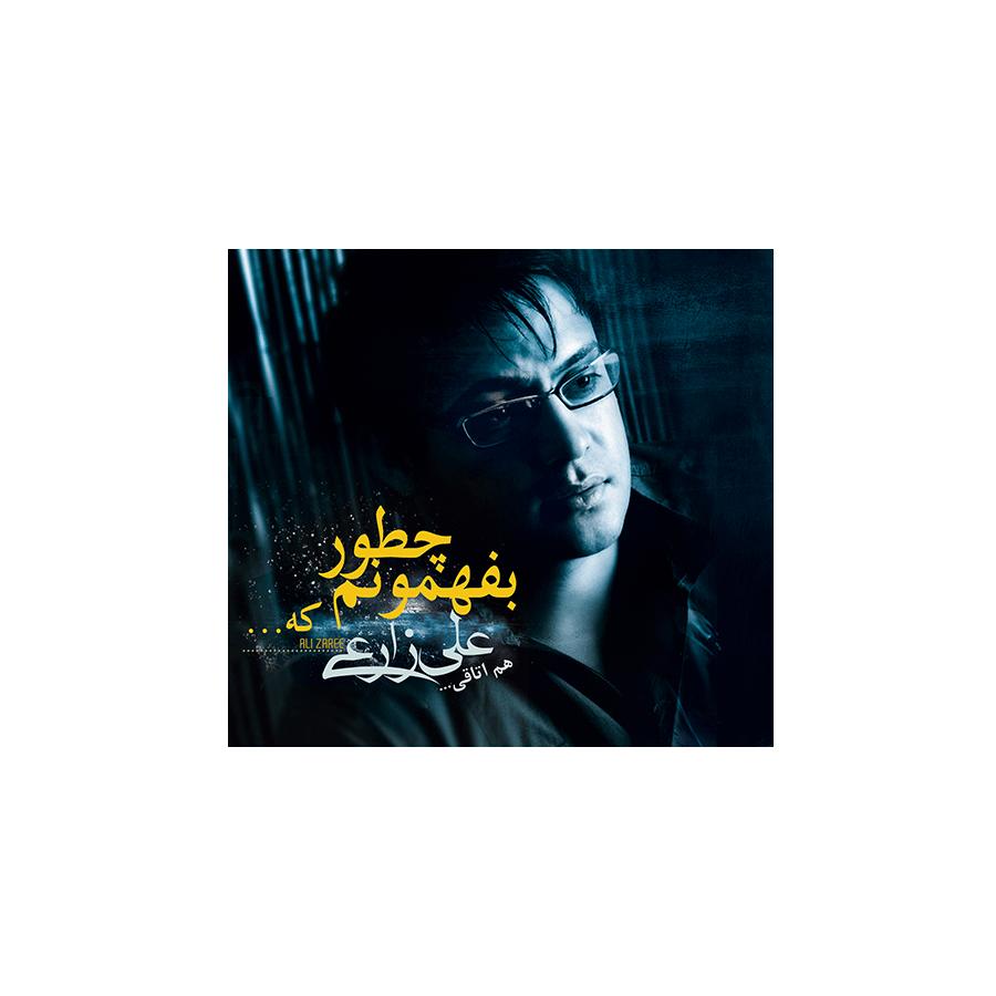 آلبوم موسیقی چطور بفهمونم که... - علی زارعی