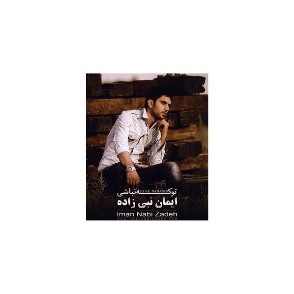 آلبوم موسیقی تو که نباشی - ایمان نبی زاده