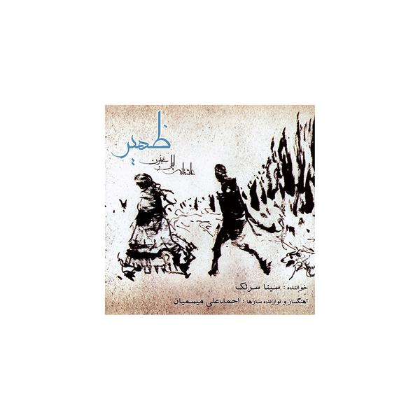 آلبوم موسیقی ظهیر - سینا سرلک