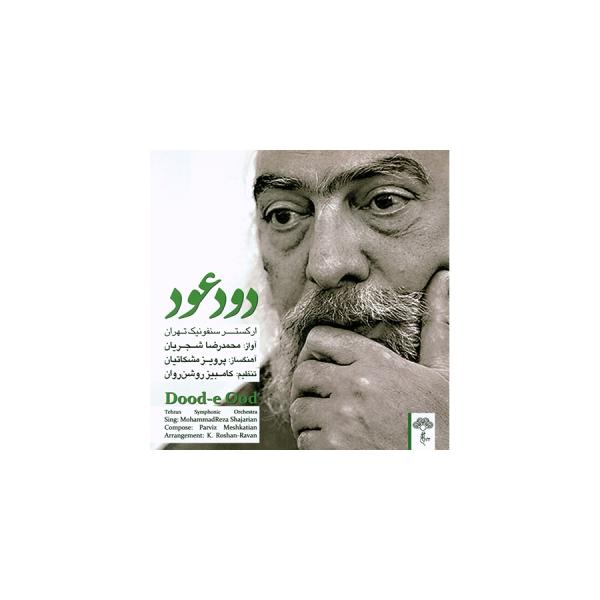 آلبوم موسیقی دود عود - محمدرضا شجریان