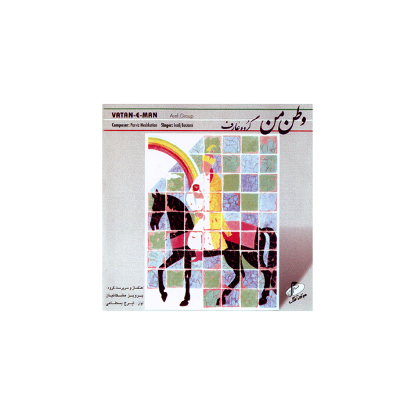 آلبوم موسیقی وطن من - ایرج بسطامی