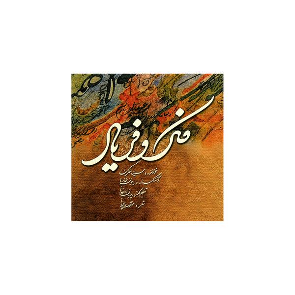 آلبوم موسیقی فکر و فریاد - سینا سرلک