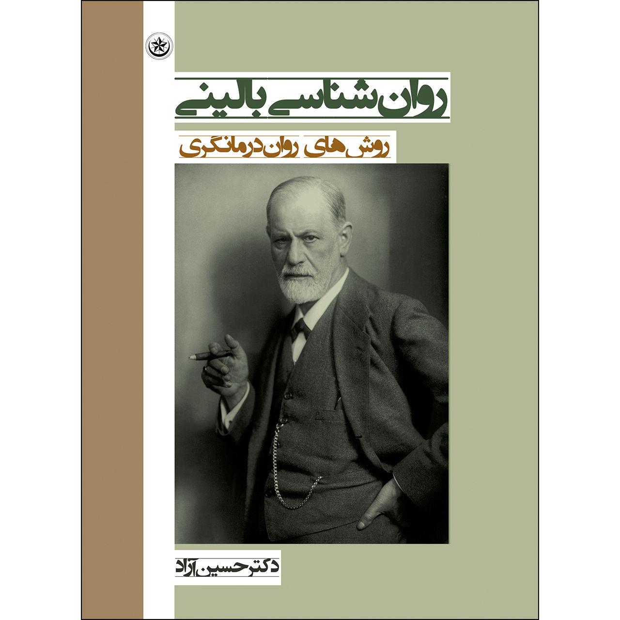 کتاب روانشناسی بالینی روشهای روان درمانگری اثر دکتر حسین آزاد انتشارات بعثت