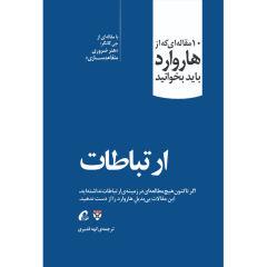 کتاب ارتباطات اثر جمعی از نویسندگان نشر آموخته