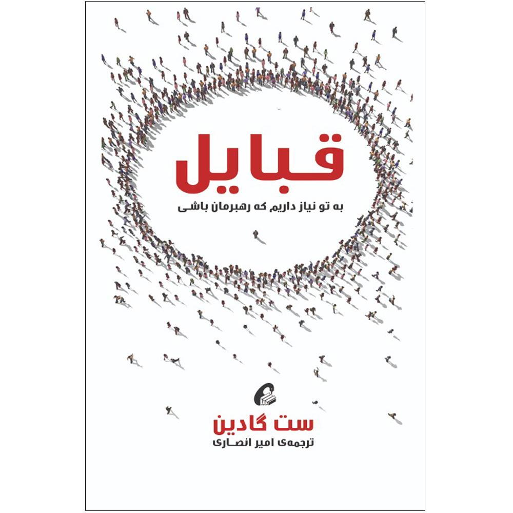 خرید                      كتاب قبايل اثر ست گادين نشر آموخته