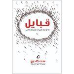كتاب قبايل اثر ست گادين نشر آموخته