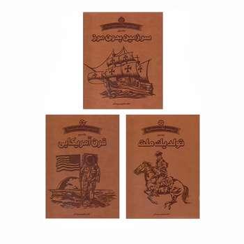کتاب تاریخ مصور ایالات متحده آمریکا اثر فاطمه شفیعی سروستانی نشر سایان 3 جلدی
